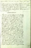 Из журнала совета гимназии – о необходимости ремонта здания. 15 сентября 1830 г. Ф. 107. Оп. 1. Д. 4. Л. 7