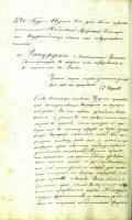 Из сочинения учителя И. Фаресова о значимости греческой литературы, прочитанное на торжественном акте 13 августа 1840 г. Ф. 107. Оп. 1. Д. 37. Л. 44об.