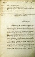Прошение французского подданного Ж.Ж. Доиса директору гимназии об определении его на службу в качестве комнатного надзирателя в благородный пансион. 12 ноября 1848 г. Ф. 107. Оп. 2. Д. 6. Л. 1
