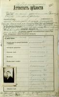 Аттестат зрелости О.А. Спенглера. 22 июня 1918 г. Ф. 107. Оп. 1. Д. 1139. Л. 290