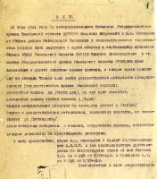 Акт о приёме Государственным архивом Тамбовской области документальных материалов эвакуированного Государственного архива Гомельской области. 13 июля 1941 г. Ф. Р-1489. Оп. 2. Д. 20. Л. 1