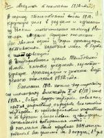 Из рукописи статьи научного сотрудника ГАТО С.Т. Плешакова «Документы об ополчении 1812 года». 8 июля 1941 г. Ф. Р-1489. Оп. 2. Д. 26. Л. 11