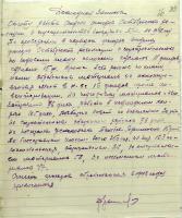 Докладная записка к отчёту о работе отдела фондов Октябрьской революции и социалистического строительства за 1942 год. Ф. Р-1489. Оп. 1. Д. 47. Л. 26