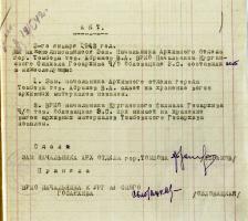 Акт о передаче эвакуированных архивных документов ГАТО в Курганский филиал Госархива Челябинской области. 19 февраля 1942 г. Ф. Р-1489. Оп. 2. Д. 29. Л. 1