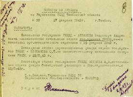Выписка из приказа № 39 по УНКВД по Тамбовской области о кадровых назначениях. 27 февраля 1943 г. Ф. Р-1489. Оп. 5. Д. 21. Л. 8