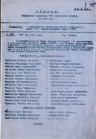 Приказ начальника УНКВД по Тамбовской области о премировании сотрудников архива. 31 мая 1943 г. Ф. Р-1489. Оп. 5. Д. 21. Л. 1