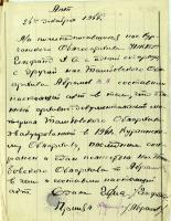 Акт о передаче реэвакуированных архивных документов из Курганского облгосархива в Тамбовский облгосархив. 24 декабря 1944 г. Ф. Р-1489. Оп. 1. Д. 136. Л. 60