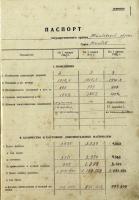 Из паспорта Государственного архива Тамбовской области за 1944, 1945, 1946 гг.  Ф. Р-1489. Оп. 2. Д. 46. Л. 1